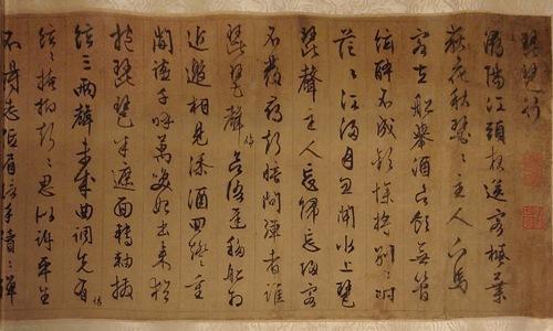 Ancient China Writing