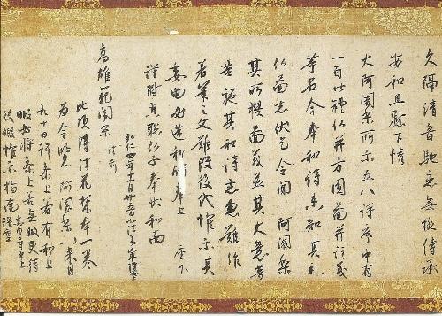 Ancient Japan Letters