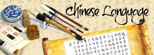 Chinese Language Image